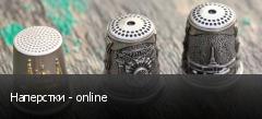 Наперстки - online