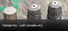 Наперстки - сайт онлайн игр