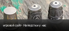 игровой сайт- Наперстки у нас
