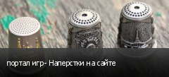 портал игр- Наперстки на сайте