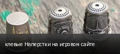 клевые Наперстки на игровом сайте