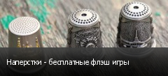 Наперстки - бесплатные флэш игры