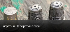 играть в Наперстки online