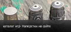 каталог игр- Наперстки на сайте