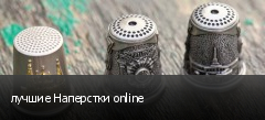 лучшие Наперстки online