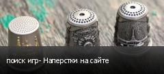 поиск игр- Наперстки на сайте