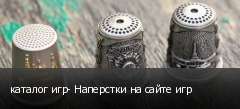 каталог игр- Наперстки на сайте игр