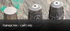 Наперстки - сайт игр