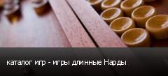 каталог игр - игры длинные Нарды