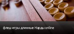 флеш игры длинные Нарды online