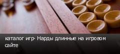 каталог игр- Нарды длинные на игровом сайте