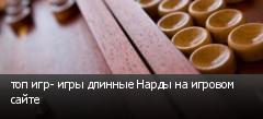 топ игр- игры длинные Нарды на игровом сайте