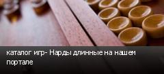 каталог игр- Нарды длинные на нашем портале