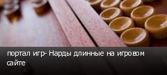портал игр- Нарды длинные на игровом сайте