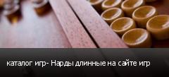 каталог игр- Нарды длинные на сайте игр