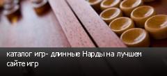 каталог игр- длинные Нарды на лучшем сайте игр