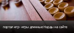 портал игр- игры длинные Нарды на сайте
