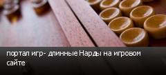 портал игр- длинные Нарды на игровом сайте