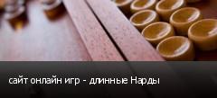 сайт онлайн игр - длинные Нарды