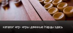 каталог игр- игры длинные Нарды здесь