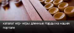 каталог игр- игры длинные Нарды на нашем портале