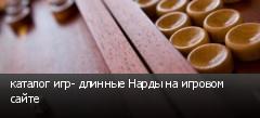 каталог игр- длинные Нарды на игровом сайте