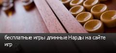 бесплатные игры длинные Нарды на сайте игр
