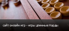 сайт онлайн игр - игры длинные Нарды