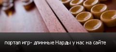 портал игр- длинные Нарды у нас на сайте