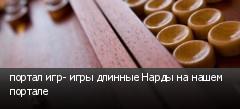портал игр- игры длинные Нарды на нашем портале