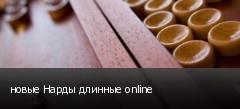 ����� ����� ������� online