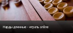 Нарды длинные - играть online