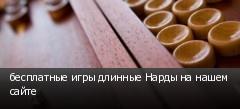 бесплатные игры длинные Нарды на нашем сайте