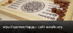 игры Короткие Нарды - сайт онлайн игр