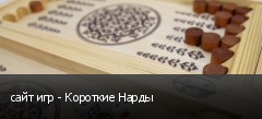 сайт игр - Короткие Нарды