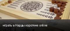 играть в Нарды короткие online