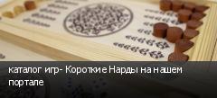 каталог игр- Короткие Нарды на нашем портале