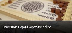 новейшие Нарды короткие online