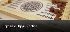Короткие Нарды - online