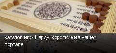 каталог игр- Нарды короткие на нашем портале