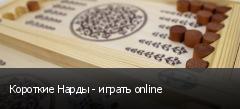Короткие Нарды - играть online