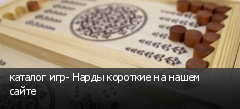 каталог игр- Нарды короткие на нашем сайте