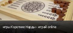 игры Короткие Нарды - играй online