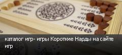 каталог игр- игры Короткие Нарды на сайте игр