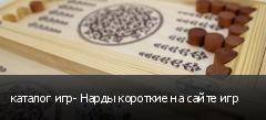 каталог игр- Нарды короткие на сайте игр