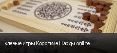 клевые игры Короткие Нарды online
