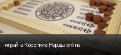 играй в Короткие Нарды online