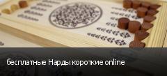 ���������� ����� �������� online