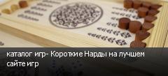каталог игр- Короткие Нарды на лучшем сайте игр