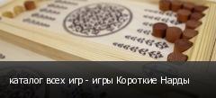 каталог всех игр - игры Короткие Нарды